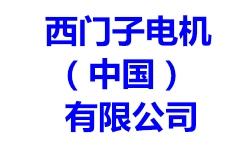 西门子电机(中国)有限公司